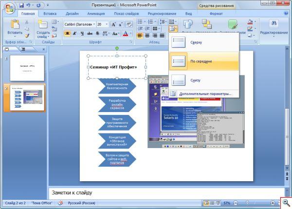 Как сделать презентацию в ворде на компьютере пошаговая инструкция с