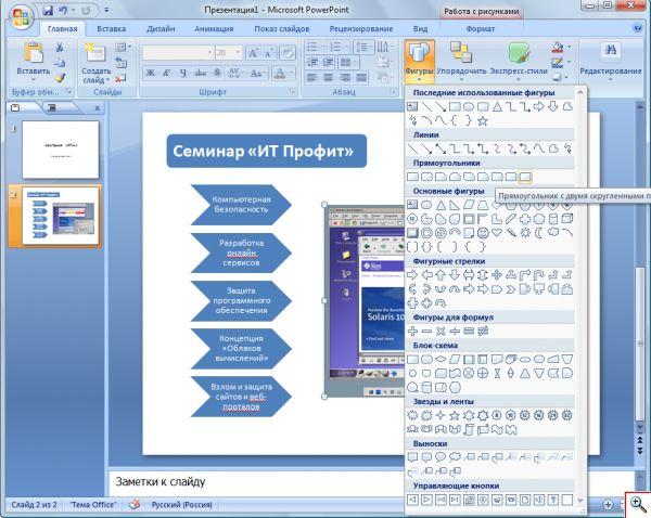 Microsoft PowerPoint позволяет